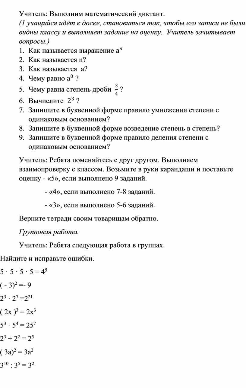 Учитель: Выполним математический диктант