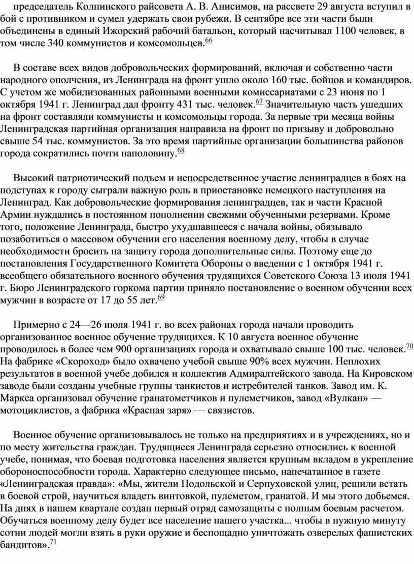 Колпинского райсовета А. В. Анисимов, на рассвете 29 августа вступил в бой с противником и сумел удержать свои рубежи