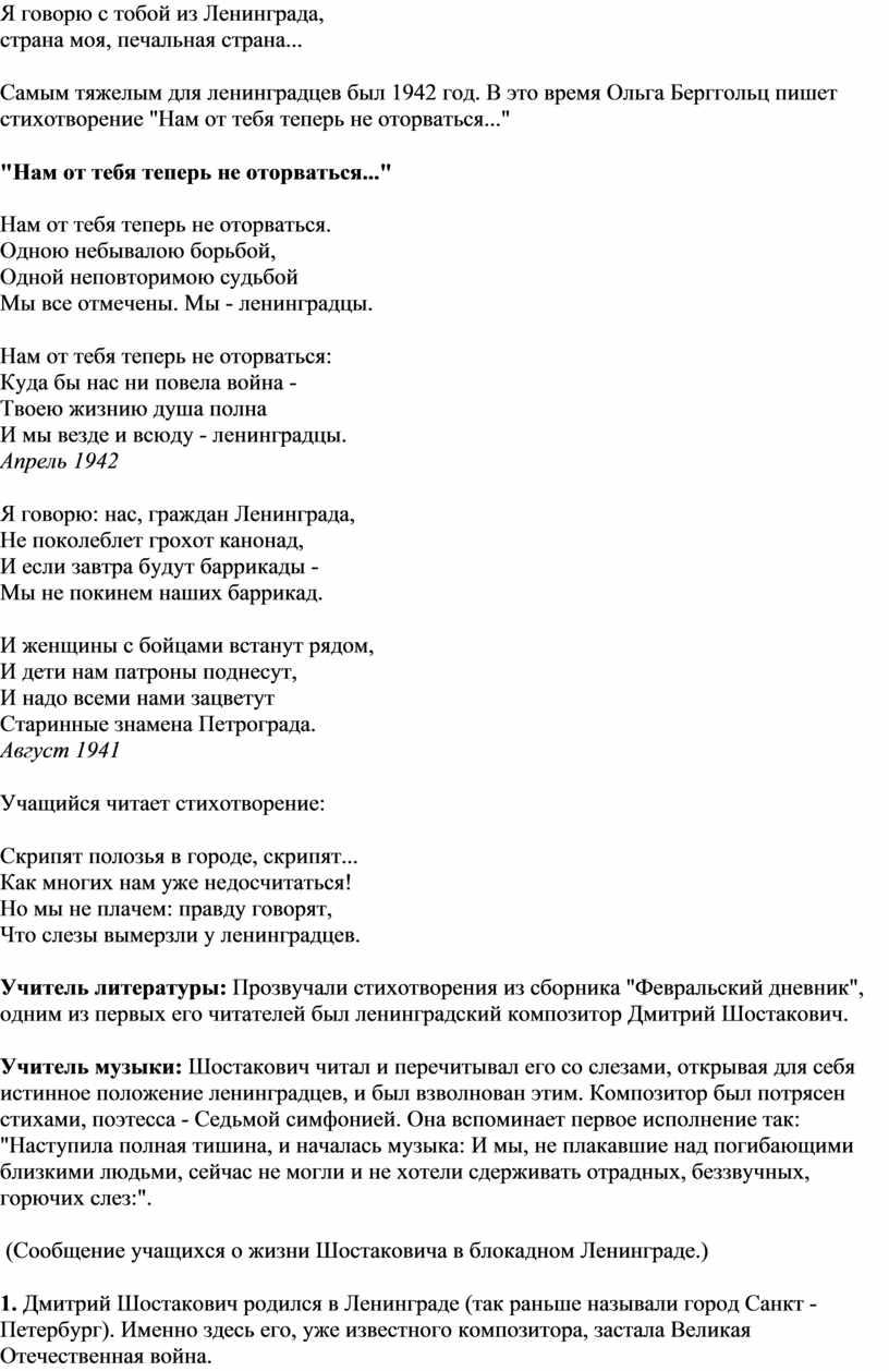 Я говорю с тобой из Ленинграда, страна моя, печальная страна