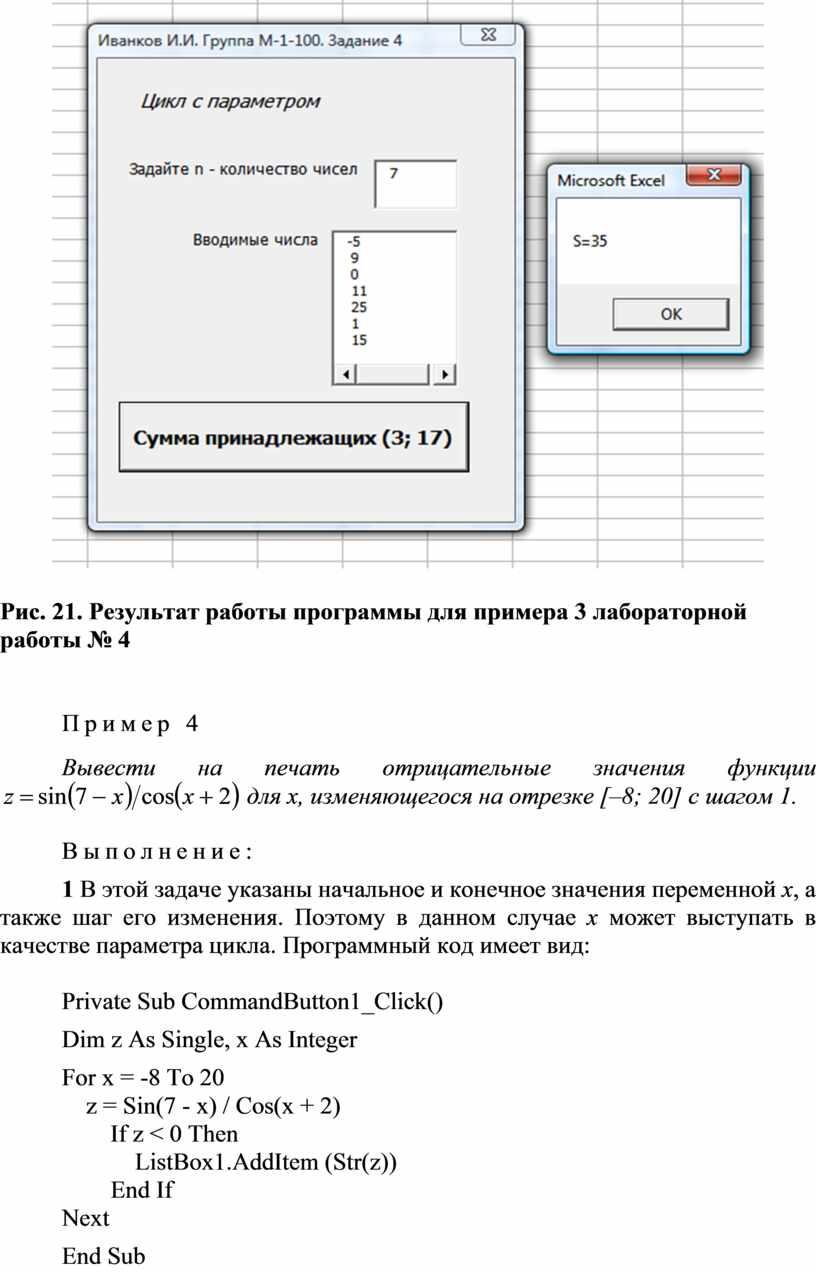 Рис. 21. Результат работы программы для примера 3 лабораторной работы № 4