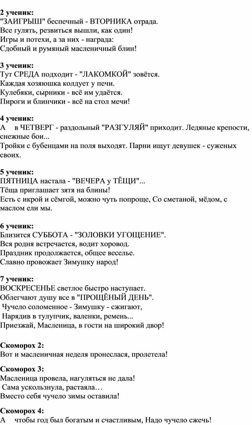 """ЗАИГРЫШ"""" беспечный - ВТОРНИКА отрада"""