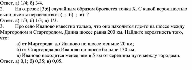Ответ. а) 1/4; б) 3/4. 2.