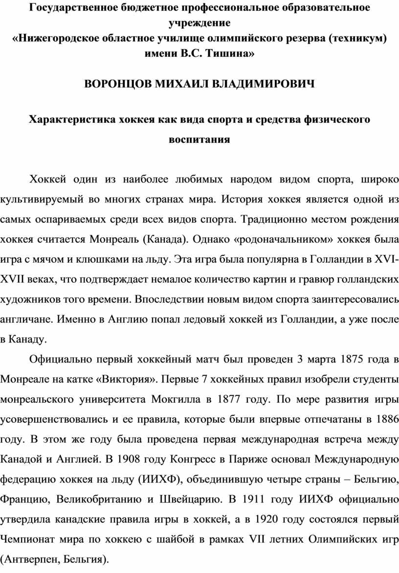 Государственное бюджетное профессиональное образовательное учреждение «Нижегородское областное училище олимпийского резерва (техникум) имени