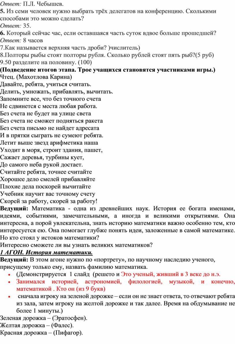 Ответ: П.Л. Чебышев. 5. Из семи человек нужно выбрать трёх делегатов на конференцию