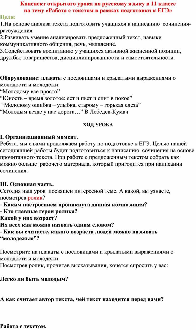 Конспект открытого урока по русскому языку в 11 классе на тему «Работа с текстом в рамках подготовки к