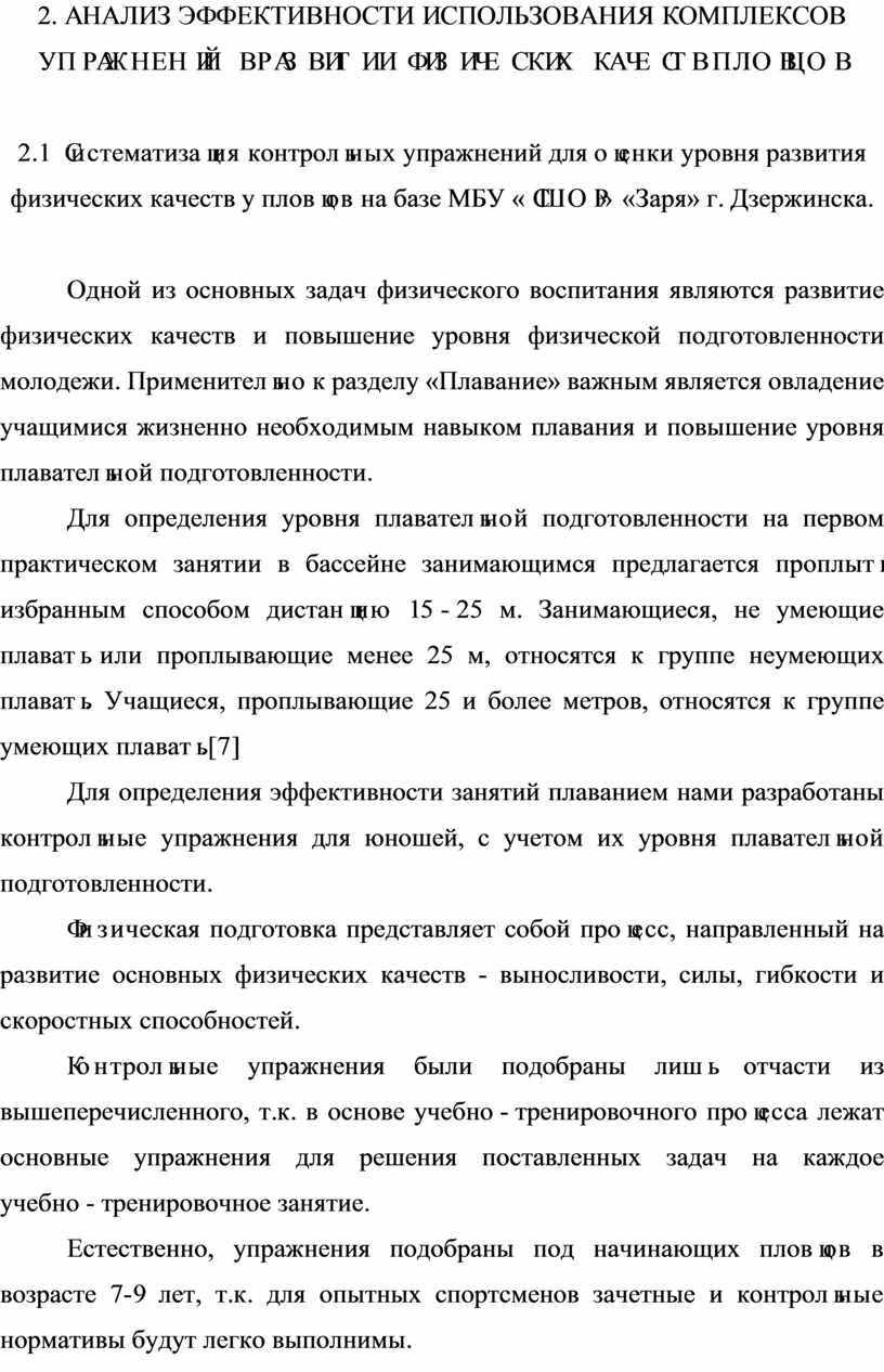 АНАЛИЗ ЭФФЕКТИВНОСТИ ИСПОЛЬЗОВАНИЯ
