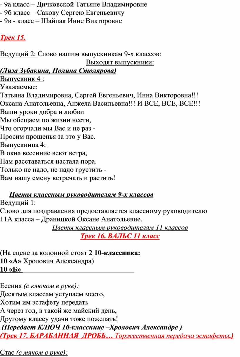 Дичковской Татьяне Владимировне - 9б класс –