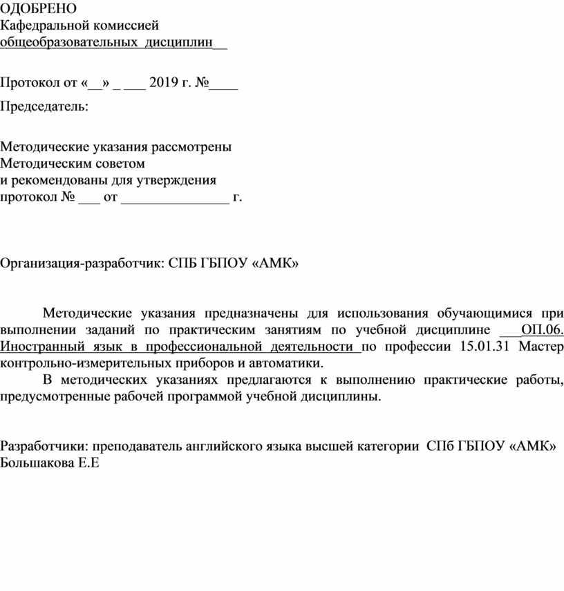 ОДОБРЕНО Кафедральной комиссией общеобразовательных дисциплин __
