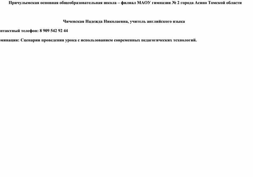 Причулымская основная общеобразовательная школа – филиал