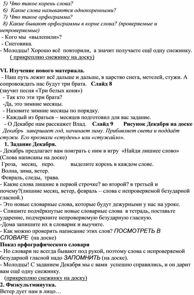 Что такое корень слова? 6)