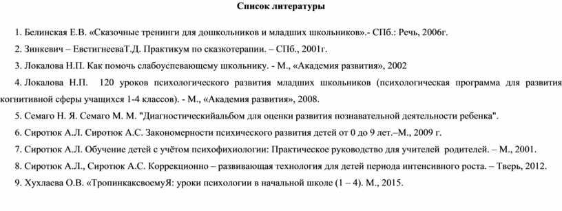 Список литературы 1. Белинская