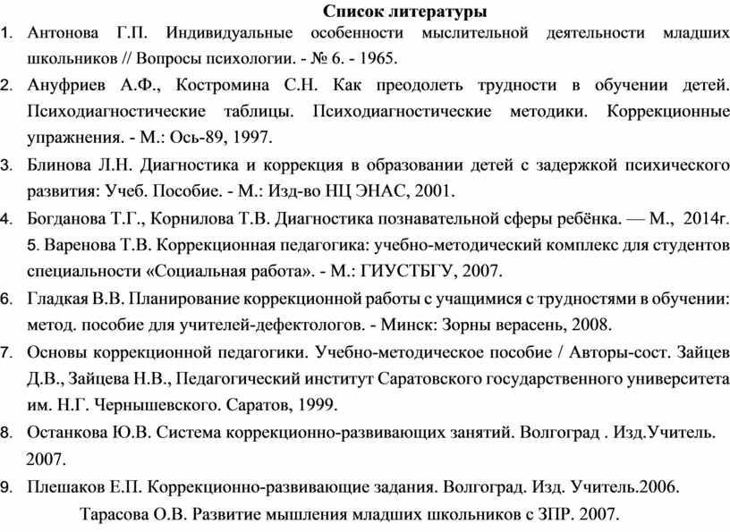 Список литературы 1. Антонова