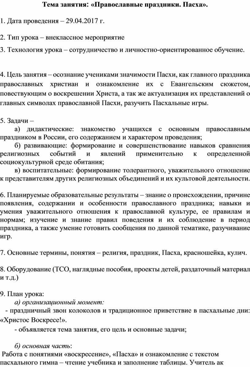 Тема занятия : «Православные праздники