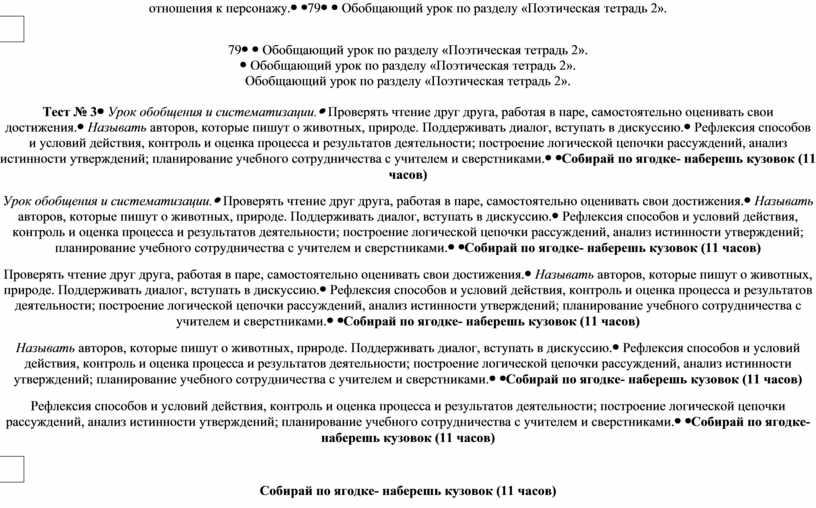 Обобщающий урок по разделу «Поэтическая тетрадь 2»