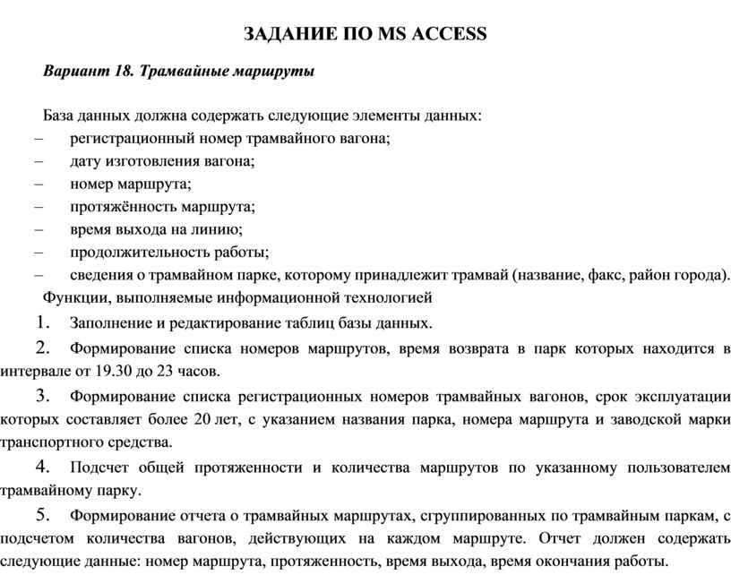 ЗАДАНИЕ ПО MS ACCESS Вариант 18