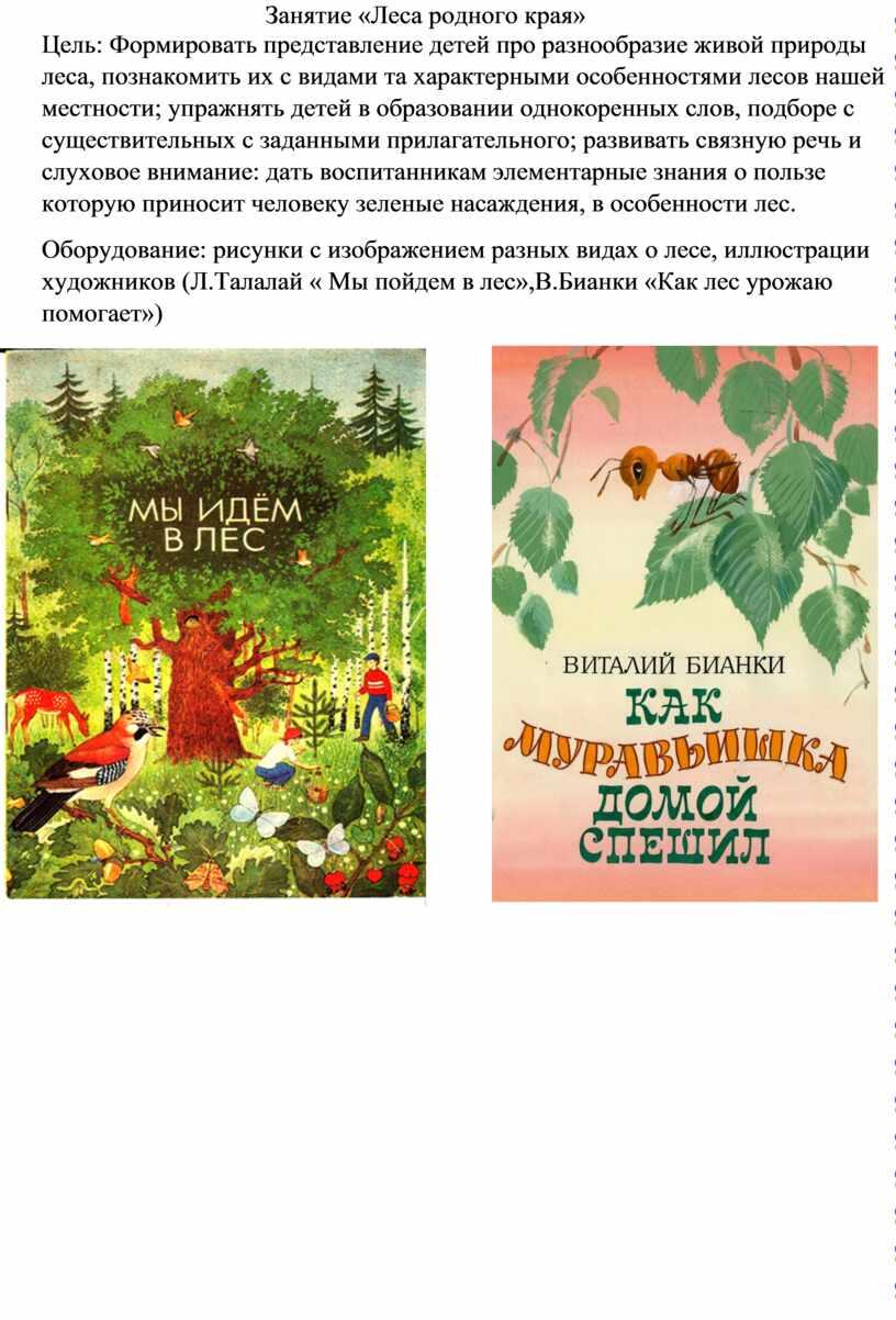 Занятие «Леса родного края»