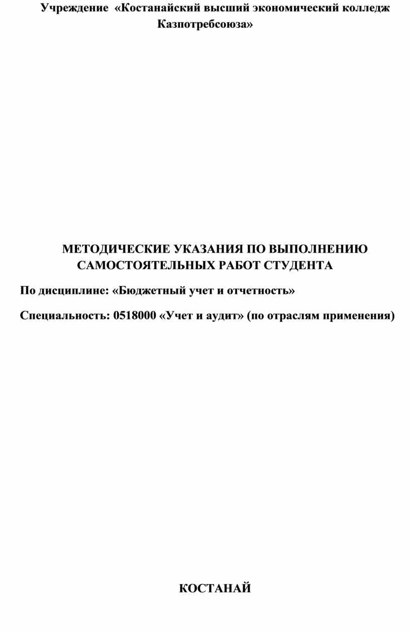 Учреждение «Костанайский высший экономический колледж