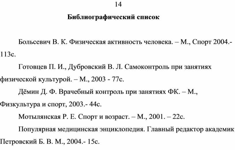 Библиографический список Больсевич