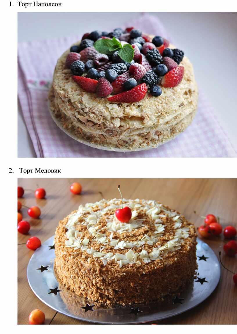 Торт Наполеон 2. Торт
