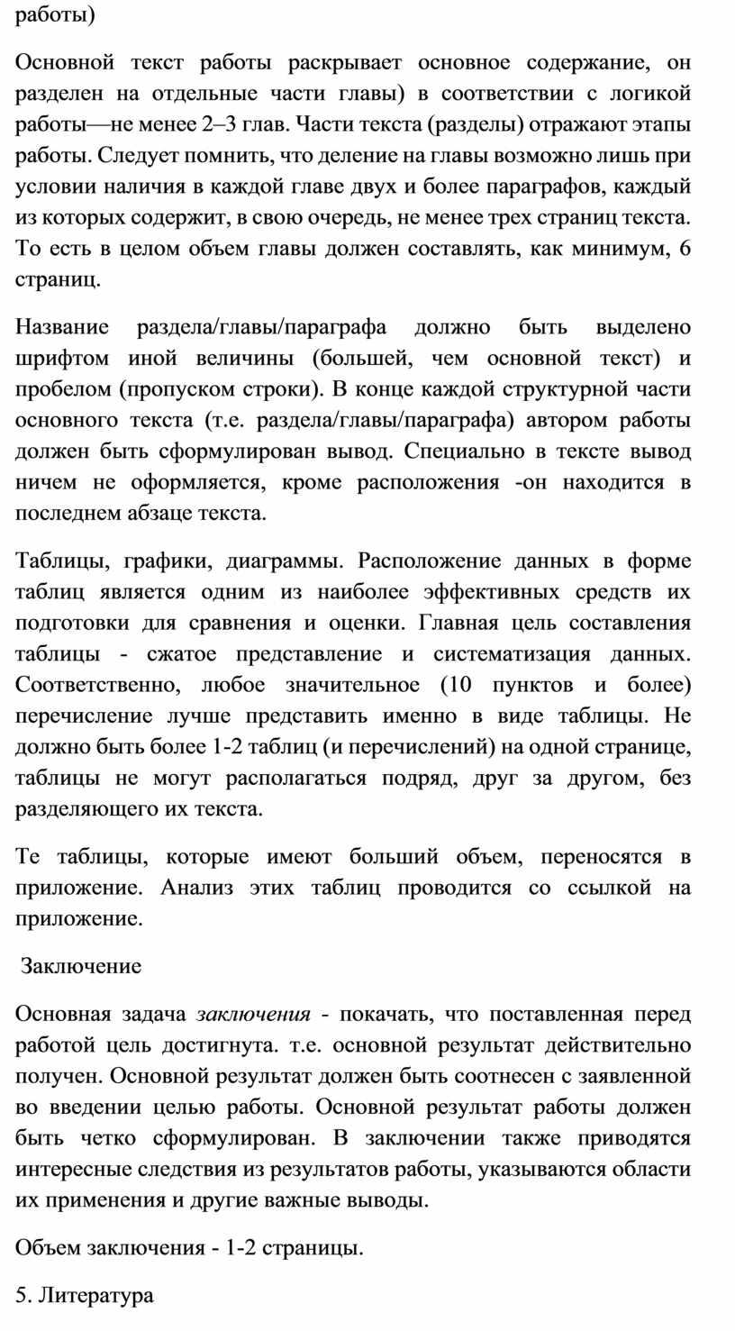 Основной текст работы раскрывает основное содержание, он разделен на отдельные части главы) в соответствии с логикой работы—не менее 2–3 глав