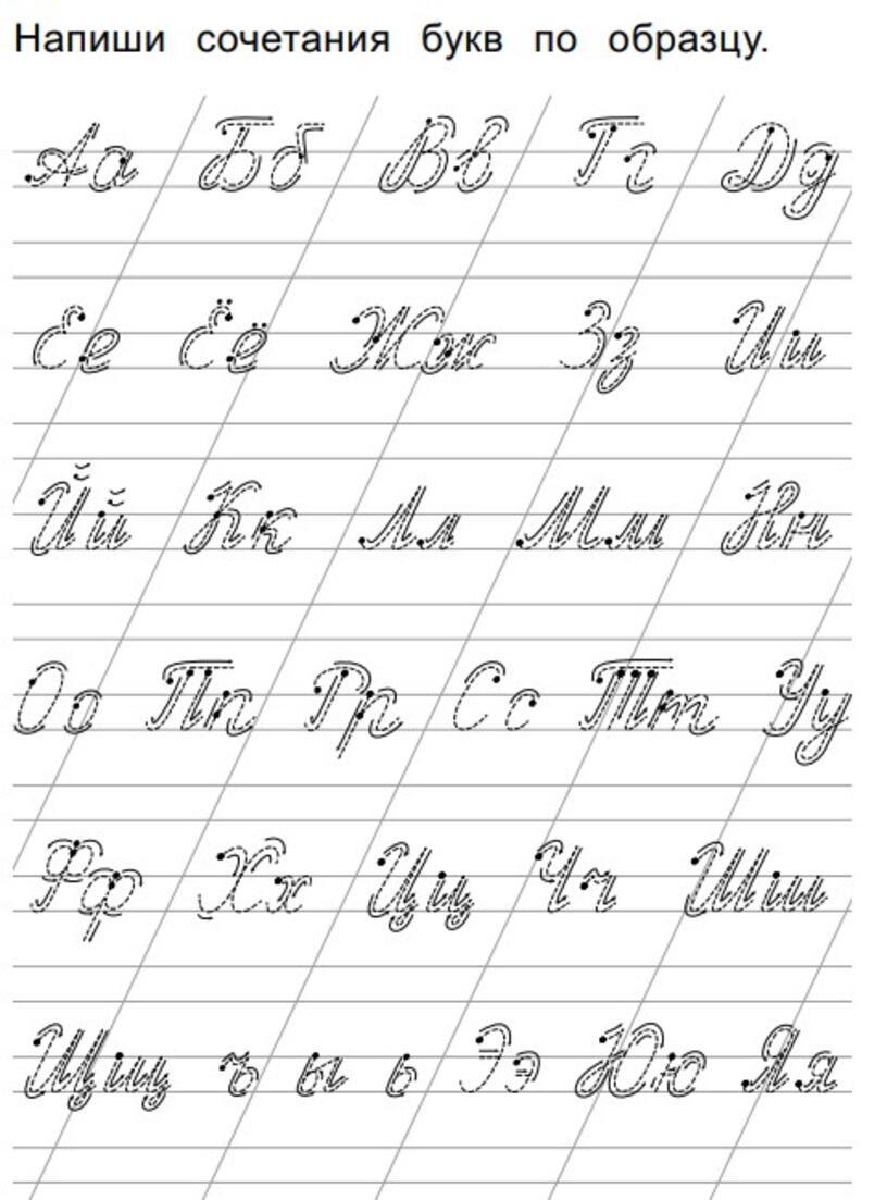 Напиши сочетание букв 1