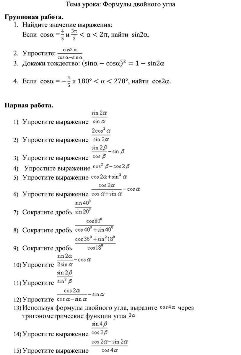 Тема урока : Формулы двойного угла