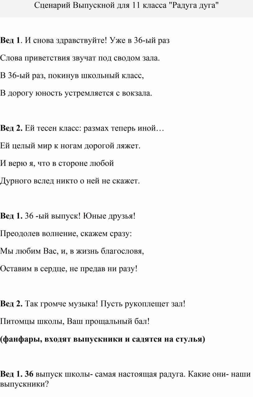 """Сценарий Выпускной для 11 класса """"Радуга дуга"""""""