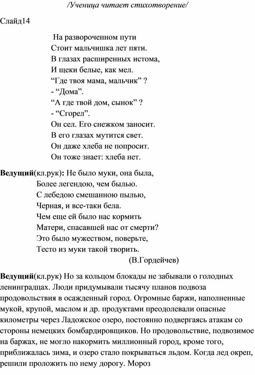 Ученица читает стихотворение/