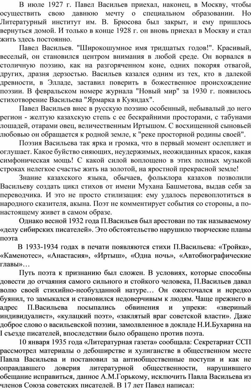 В июле 1927 г. Павел Васильев приехал, наконец, в