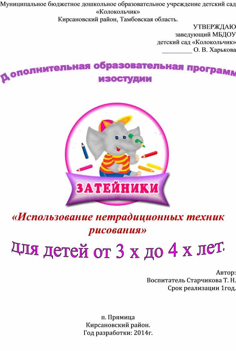 Муниципальное бюджетное дошкольное образовательное учреждение детский сад «Колокольчик»
