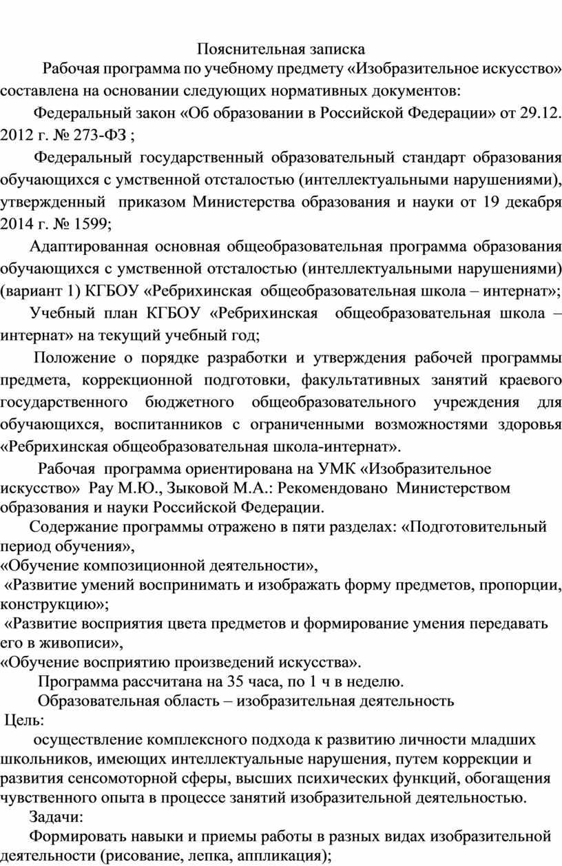 Пояснительная записка Рабочая программа по учебному предмету «Изобразительное искусство» составлена на основании следующих нормативных документов: