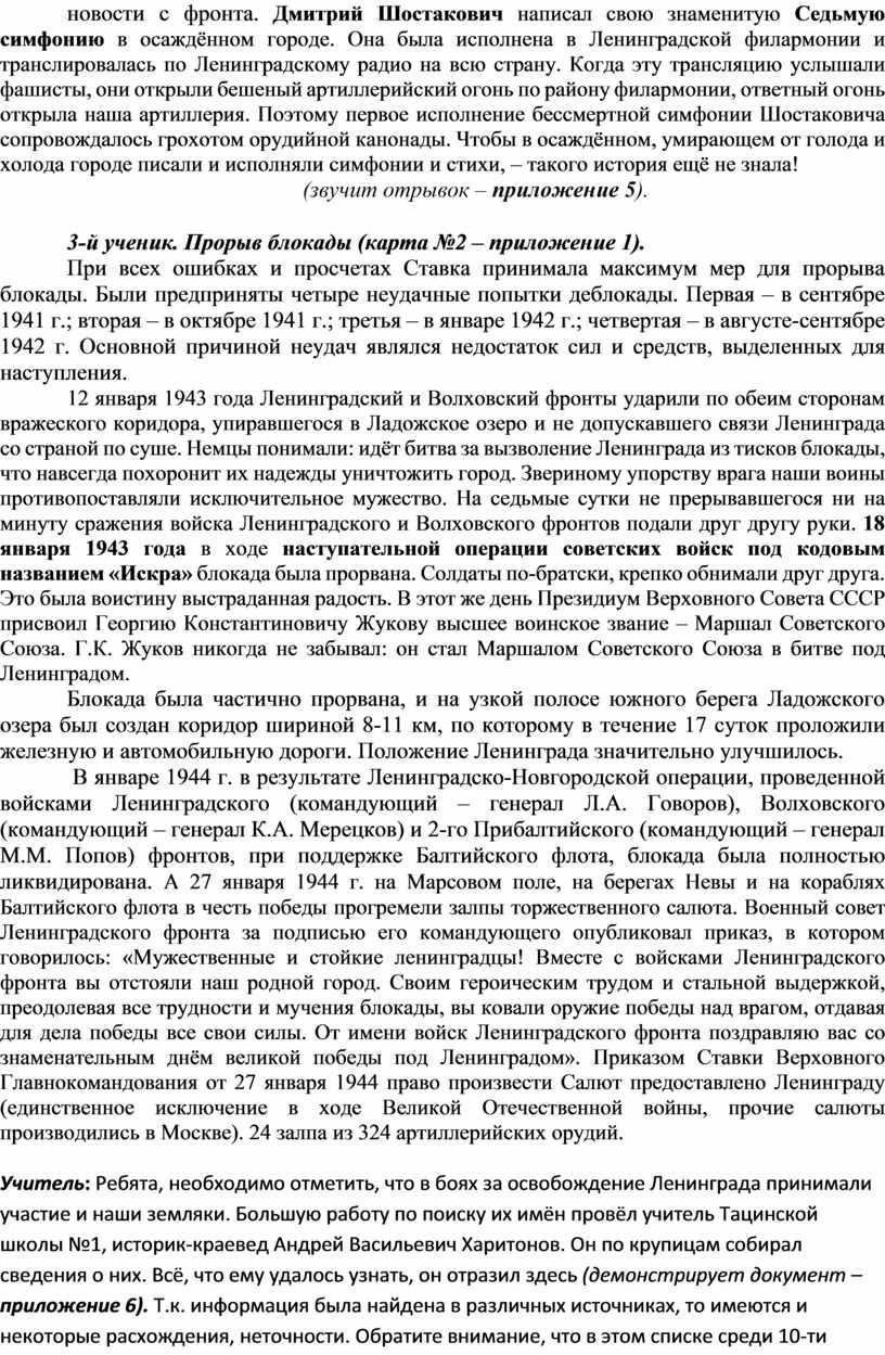 Дмитрий Шостакович написал свою знаменитую