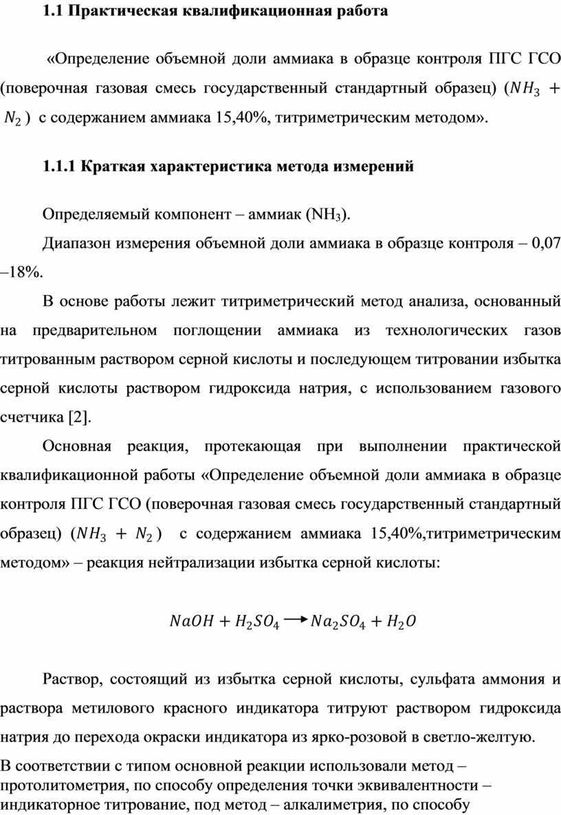 Практическая квалификационная работа «Определение объемной доли аммиака в образце контроля