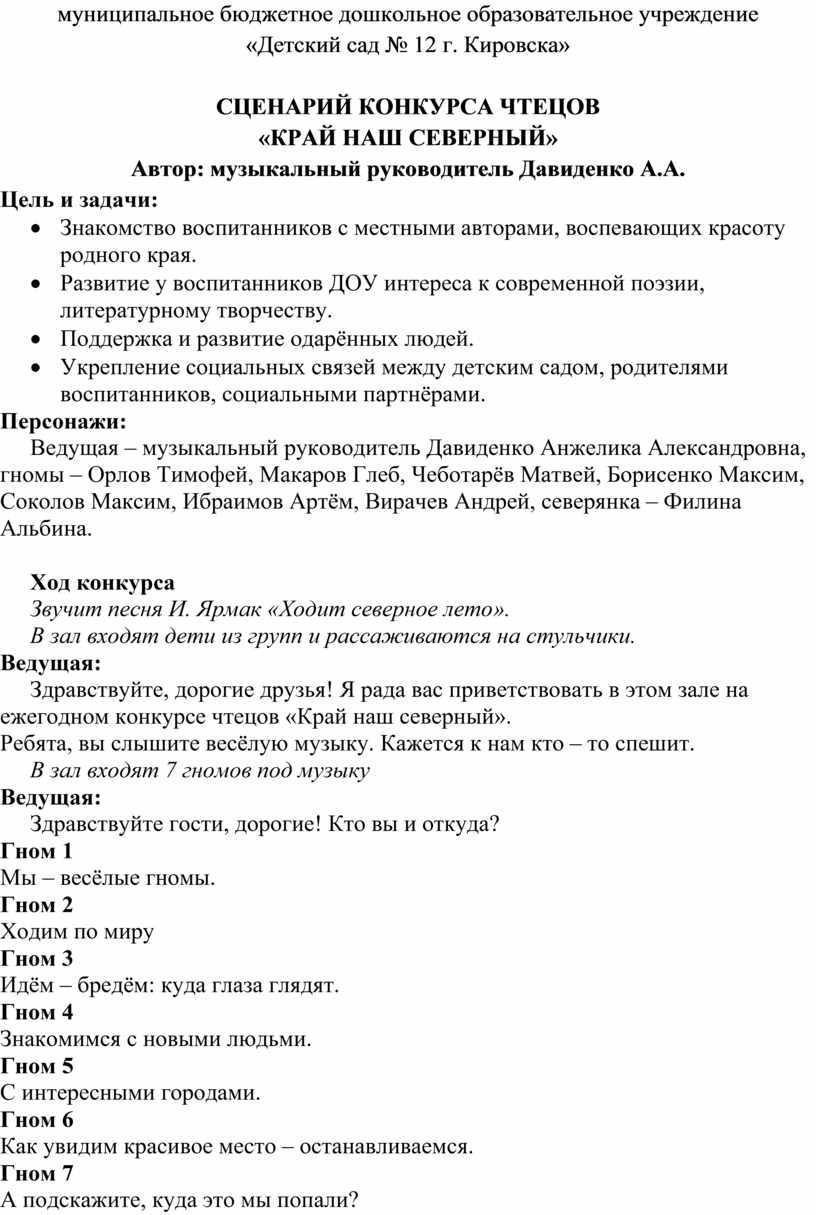 Детский сад № 12 г. Кировска»