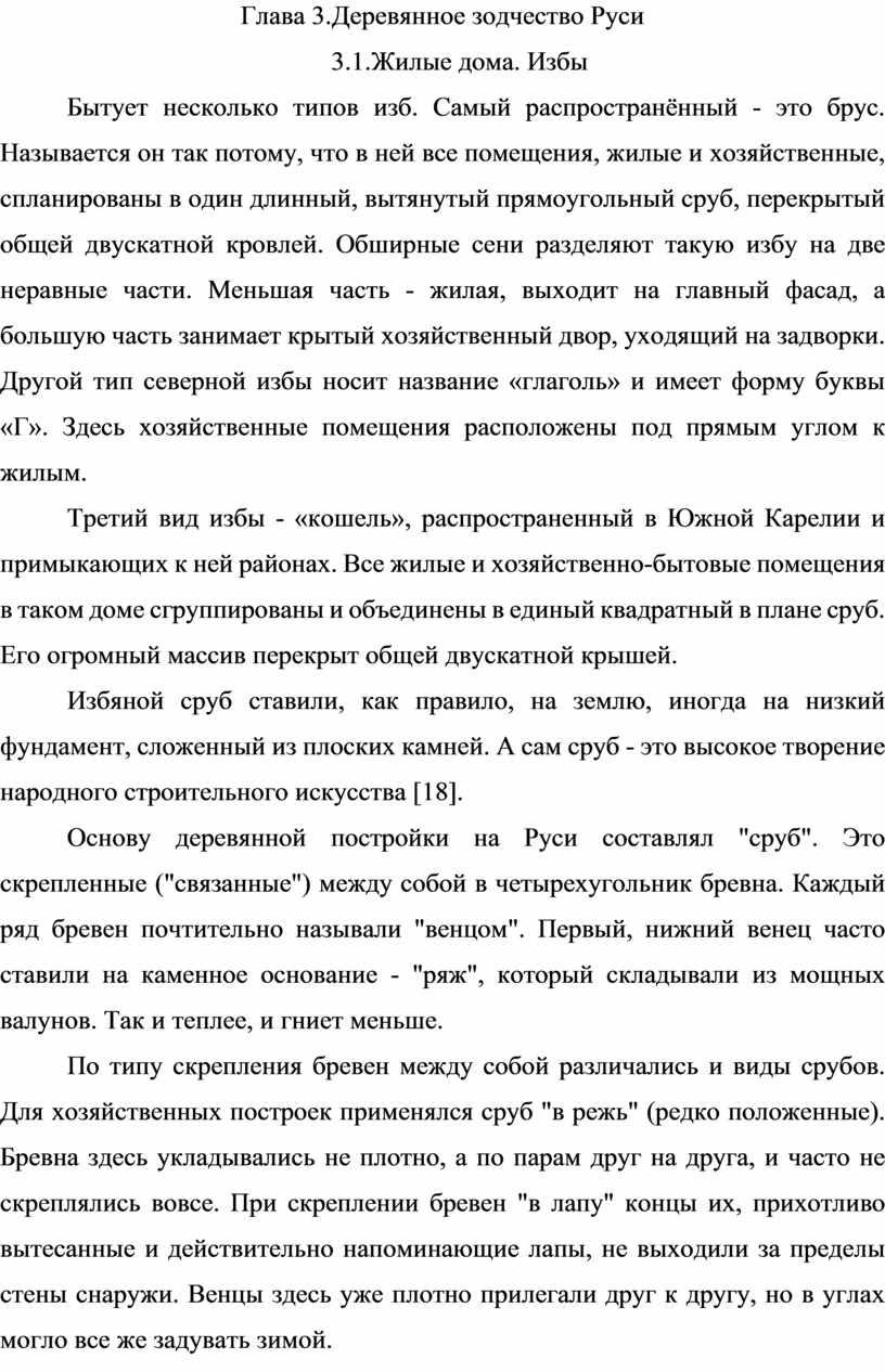 Глава 3.Деревянное зодчество Руси 3