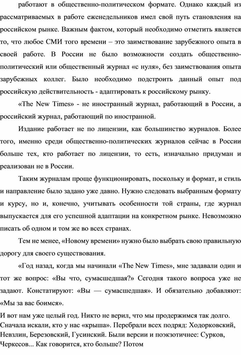 Однако каждый из рассматриваемых в работе еженедельников имел свой путь становления на российском рынке