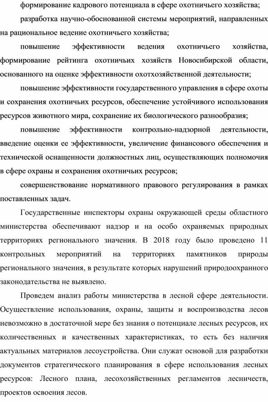 Новосибирской области, основанного на оценке эффективности охотхозяйственной деятельности; повышение эффективности государственного управления в сфере охоты и сохранения охотничьих ресурсов, обеспечение устойчивого использования ресурсов животного мира,…