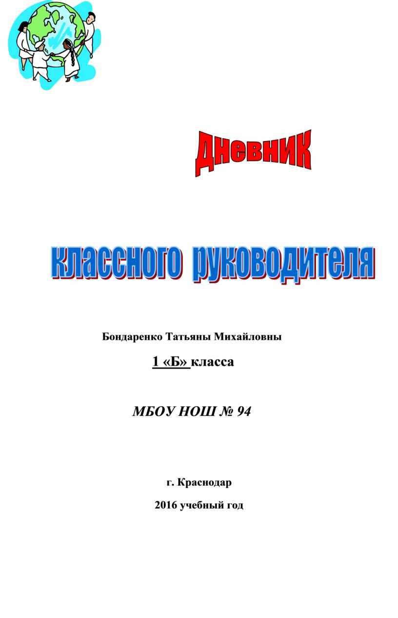 Бондаренко Татьяны Михайловны 1 «Б» класса
