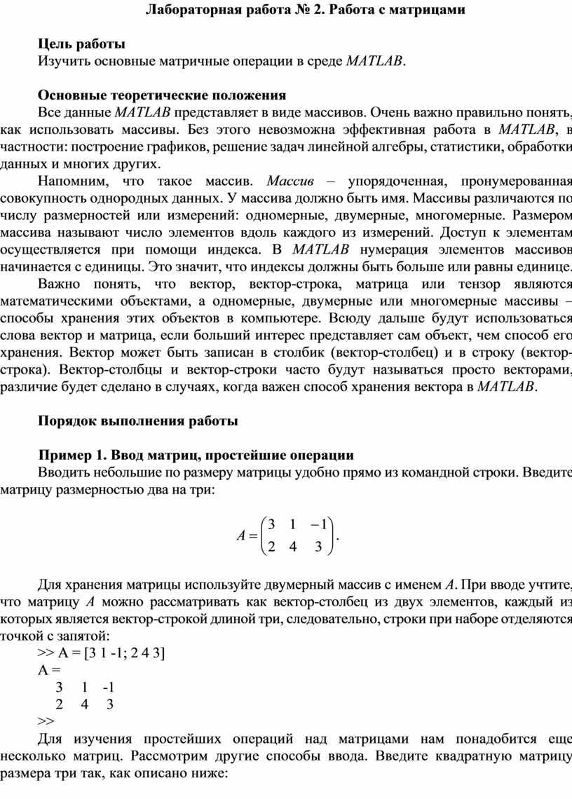 Лабораторная работа № 2 . Работа с матрицами