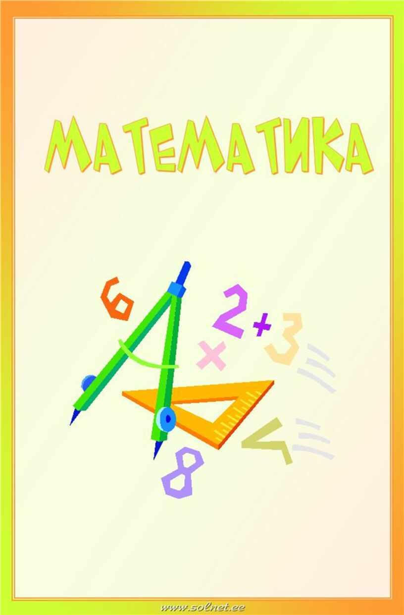 Математика 4 класс Тема:  Закрепление изученного