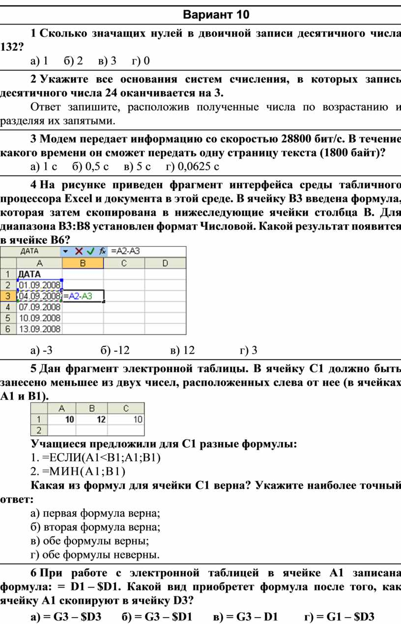 Вариант 10 1 Сколько значащих нулей в двоичной записи десятичного числа 132? а) 1 б) 2 в) 3 г) 0 2