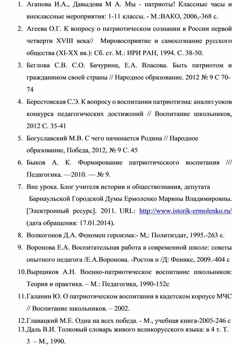 Агапова И.А., Давыдова М А. Мы - патриоты!
