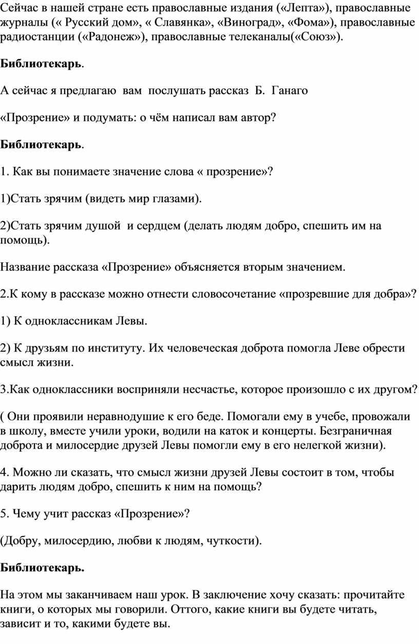 Сейчас в нашей стране есть православные издания («Лепта»), православные журналы («