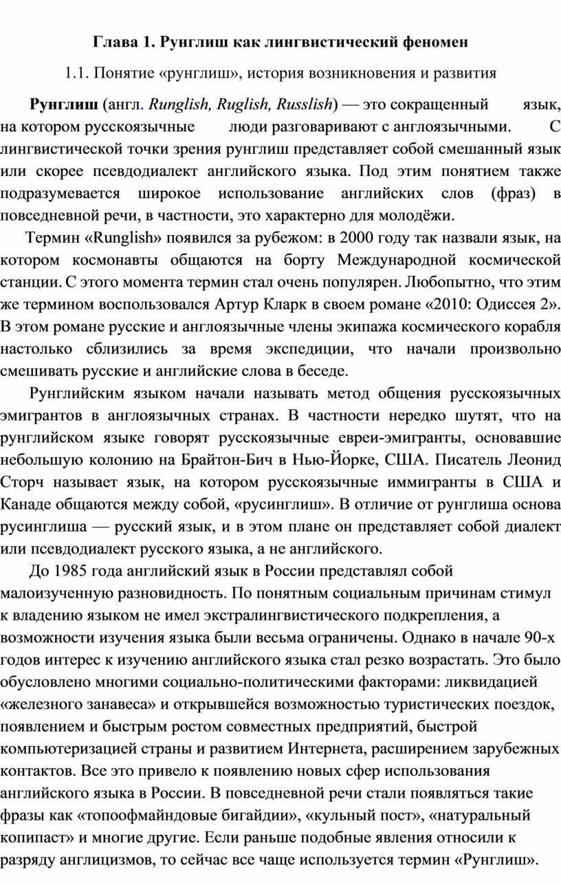 Глава 1. Рунглиш как лингвистический феномен 1