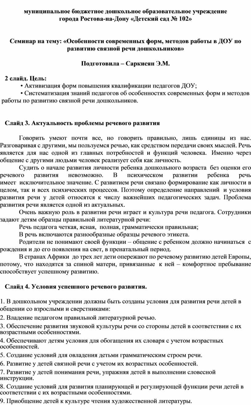 Ростова-на-Дону «Детский сад № 102»