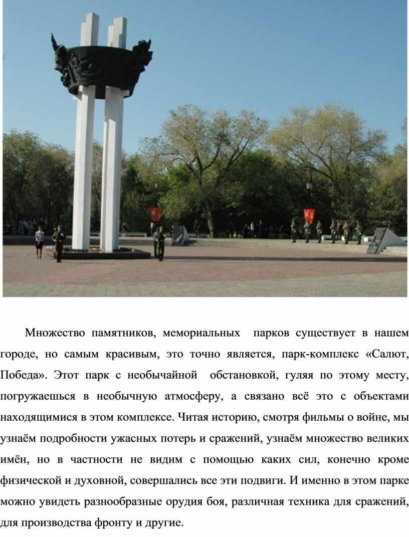 Множество памятников, мемориальных парков существует в нашем городе, но самым красивым, это точно является, парк-комплекс «Салют,