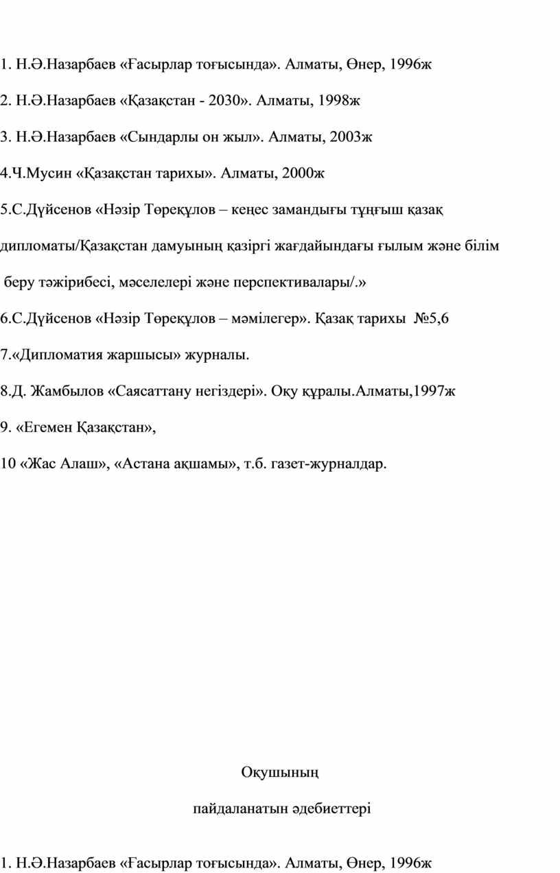 Н.Ә.Назарбаев «Ғасырлар тоғысында»