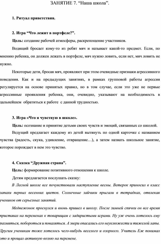 """ЗАНЯТИЕ 7. """"Наша школа"""". 1"""
