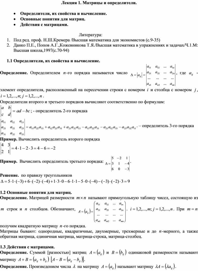 Лекция 1. Матрицы и определители