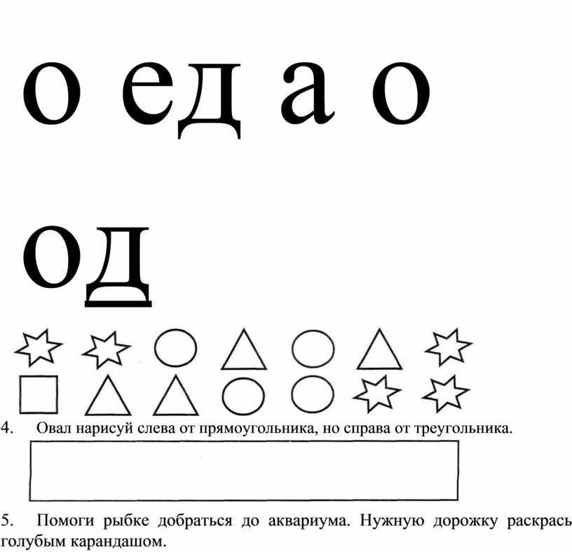 Овал нарисуй слева от прямоугольника, но справа от треугольника